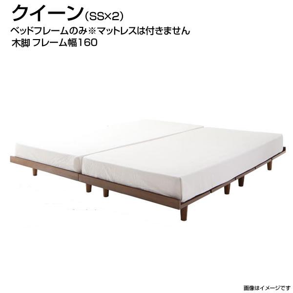 ベッド 連結 低いベッド クイーン (セミシングル×2) 木脚タイプ ベッドフレームのみ マットレスなし ローベッド ローベッド ロータイプ 広い 大きい 大型ベッド 2台セット 連結式 連結タイプ フロアベッド すのこ 木製 低床 北欧風 新婚 カップル 同棲 おしゃれ
