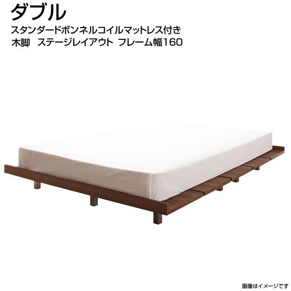 連結ベッド 2台セット ダブル 木脚タイプ ステージ フレーム幅160 スタンダードボンネルコイルマットレス付き 連結式 連結タイプ 分割ベッド 広い 大きい 大型ベッド ローベッド ロータイプ すのこ 木製 低いベッド 低床 北欧風 新婚 カップル 同棲 おしゃれ
