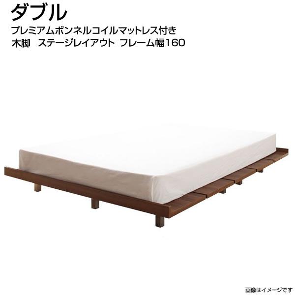 超人気高品質 ローベッド 連結ベッド ダブル 木脚タイプ 北欧風 ステージ フレーム幅160 ダブル 連結ベッド プレミアムボンネルコイルマットレス付き 2台セット 連結式 連結タイプ 分割ベッド 広い 大きい 大型ベッド ロータイプ すのこ 木製 低いベッド 低床 北欧風 新婚 カップル 同棲 おしゃれ, タカザキチョウ:71e5468b --- delivery.lasate.cl