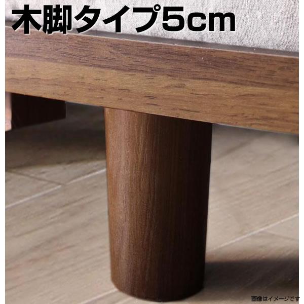専用別売品(脚) 木脚タイプ 脚5cm