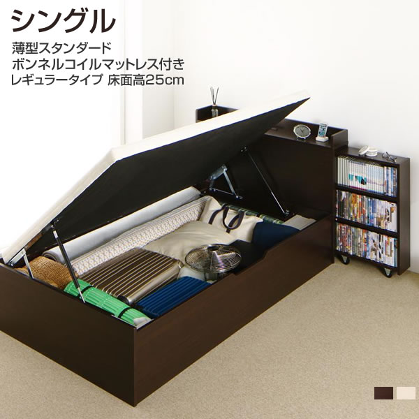 最高の品質の 組立設置付 収納付き ベッド 棚付き シングル 一人暮らし 跳ね上げ式 深さレギュラー シングルベッド 棚付き 宮付き 本棚 スライド収納 大容量 収納付き コンセント付き スライド収納 ヘッドボード ベッド下収納 一人暮らし 隙間収納 布団収納 敷布団可能 薄型スタンダードボンネルコイルマットレス付き, wagamama CAFE:71128246 --- mahayogastudio.com