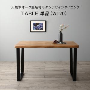 ダイニングテーブル 120幅 単品 幅120 奥行80 高さ71cm テーブル ダイニング リビングテーブル 机 食卓テーブル 食事テーブル おしゃれ ファミリー 4人がけ 4人掛け スチール脚 無垢材 天然木