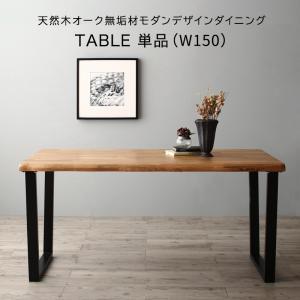 ダイニングテーブル 150幅 単品 幅150 奥行80 高さ71cm テーブル ダイニング リビングテーブル 机 食卓テーブル 食事テーブル おしゃれ ファミリー 4人がけ 4人掛け スチール脚 無垢材 天然木