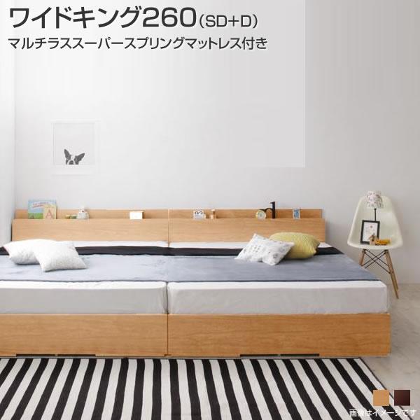 連結ベッド 分割 収納ベッド ワイドK260 セミダブル ダブル ジョイントマットレス付き 収納付きベッド コンセント付き 宮付き 棚付き ファミリーベッド 広い 夫婦 家族 新婚 分割 連結 2台 ベッド 3人用 子供 親子ベッド マルチラススーパースプ