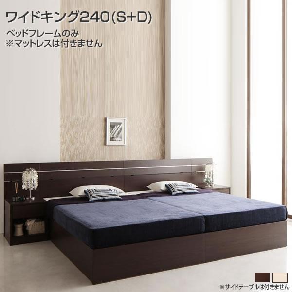 日本製 ベッド ワイドキング240(シングル+ダブル)ベッドフレームのみ フレーム マットレス無し ホテル風 収納付きベッド 大型ベッド 大きい ベッド2台 ヘッドボード 新婚 夫婦 家族 ファミリーベッド 大容量 大型収納 高級感 北欧風 オシャレ ベッド下収納 三人 3人