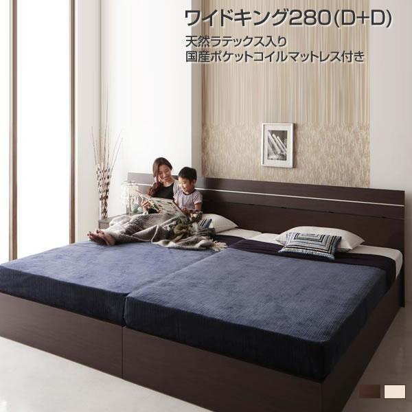日本製 収納付き ベッド ワイドキング280(ダブル×2台)天然ラテックス入り国産ポケットコイルマットレス付き ホテル風 マット付き 収納付き 大型ベッド 大きい ベット 2台 ヘッドボード 新婚 夫婦 家族 大容量 高級感 北欧風 おしゃれ ベッド下収納 四人用 4人用 収納