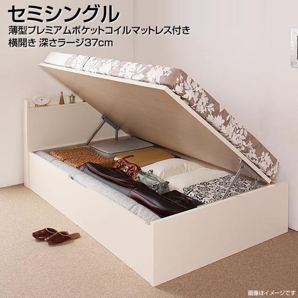ブランド品専門の 組み立て設置付き ベット 収納 ベッド 跳ね上げ式ベッド セミシングルサイズ 横開き 新婚 セミシングル ベッド 深さラージ セミシングルベッド マットレス付き 日本製 跳ね上げ 収納ベッド ベッド ベット 棚付き コンセント付き 夫婦 新婚 同棲 薄型プレミアムポケットコイルマットレス付き, ナナオシ:d472959e --- sitemaps.auto-ak-47.pl