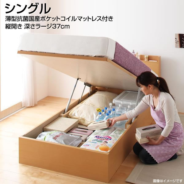 シングルベッド マットレス付き ベッド 跳ね上げベッド 収納ベッド 縦開き シングル 深さラージ ベット 大容量 日本製 ベッド収納 ガス圧 棚付き コンセント付き 跳ね上げ 小さい 夫婦 新婚 同棲 小さめ 子供 薄型抗菌国産ポケットコイルマットレス付き