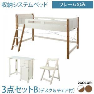 一番の システムベッドベッド シングル 子供部屋 棚付き コンセント付き デスク&チェア付 フレームのみ 折りたたみデスク デスク&チェア付 小さめ 小さい はしご付き 狭い部屋 ロフトベッド 一人暮らし ワンルーム 子供部屋 サイドガード 頑丈 子供部屋 子供ベッド 木製 椅子 チェア 収納 デスク 机 折りたたみデスク, Roughyard:51cbf9c6 --- odishashines.com