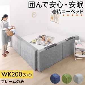 親子ベッド 連結ベッド ローベッド ワイドK200(シングル×2) ベッドフレームのみ 棚付クッション+棚なしクッション マットレスなし 2台セット 分割ベッド 夫婦 新婚 家族 ファミリーベッド 子供と一緒 ガード付き 落下防止 ネイビー グリーン グレー