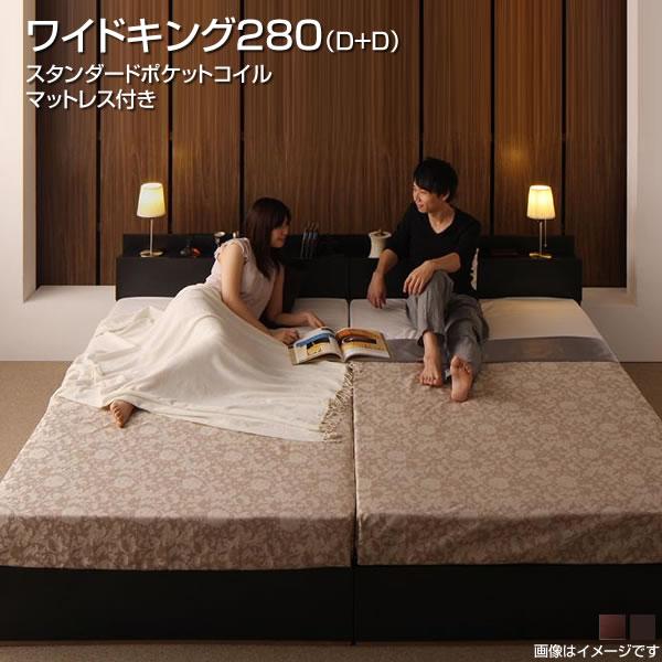 大型ベッド 収納ベッド 連結ベッド マットレス付き ワイドK280 (ダブル×2) 収納付きベッド 収納 コンセント付き 宮付き 棚付き ファミリーベッド 広い 大きい 夫婦 家族 新婚 分割 連結 2台 子供一緒 親子ベッド スタンダードポケットコイルマットレス付き
