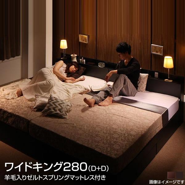 大型ベッド 収納ベッド 連結ベッド マットレス付き ワイドK280 (ダブル×2) 収納付きベッド 収納 コンセント付き 宮付き 棚付き ファミリーベッド 広い 大きい 夫婦 家族 新婚 分割 連結 2台 子供一緒 親子ベッド 羊毛入りゼルトスプリングマットレス付き