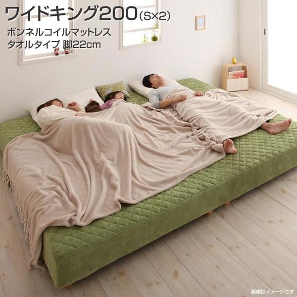 脚付きマットレスベッド 連結ベッド ボンネルコイル タオルタイプセット ワイドK200 (シングル×2) 脚22cm 分割タイプ 脚付きマットレス 分割 連結 パッド一体型ボックシーツ 寝具セット