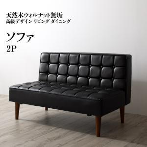 ダイニングソファ 2人掛け 単品 2人がけ 2人用 二人掛け ダイニングソファ ソファセット ソファ ソファー 椅子 チェアー ソファチェア 合皮ソファ レザーソファ PVCレザー シンプル ブラック 黒