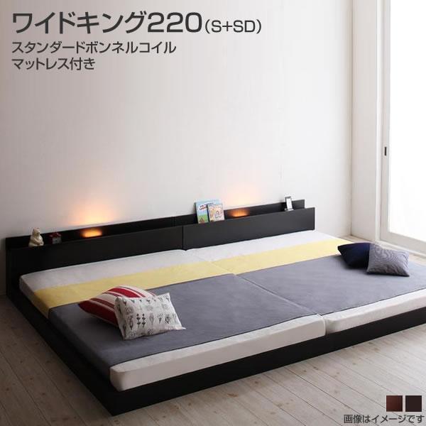 連結ベッド ベッド 2台 分割 ワイドK220(シングル+セミダブル)ローベッド マットレス付き ライト付き 照明付き 宮付き コンセント付き 低いベッド ロータイプ 広い 夫婦 家族 新婚 分割 連結 ファミリーベッド 親子ベッド 3人用 スタンダードボンネルコイルマットレス付き