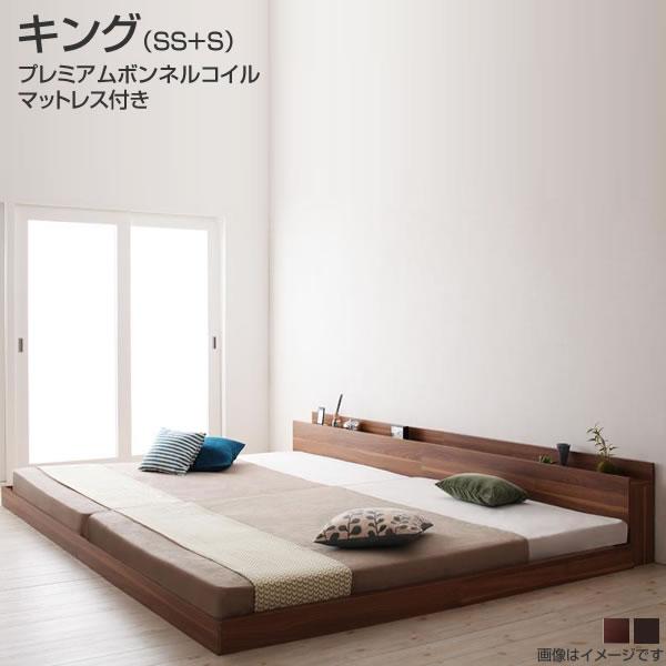 ベッド 連結ベッド 2台 分割ベッド キング(セミシングル+シングル)ローベッド ライト付き 照明付き 宮付き コンセント付き 低いベッド ロータイプ 広い 夫婦 家族 新婚 分割 連結 ファミリーベッド 親子ベッド 2人用 プレミアムボンネルコイルマットレス付き