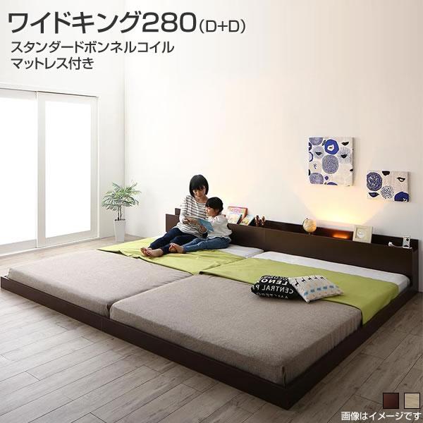 照明付き ローベッド 連結ベッド 2台 大型ベッド ワイドK280 (ダブル×2) スタンダードボンネルコイルマットレス付き ロータイプ コンセント付き 低いベッド ライト付き フロアベッド 家族ベッド ファミリーベッド 親子一緒 夫婦 同棲 4人用 ヘッドボード 分割 宮付き