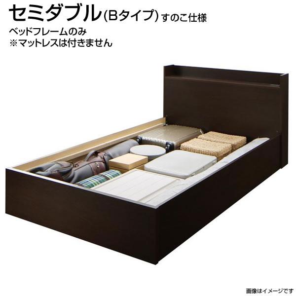 お客様組立 日本製 セミダブルベッド 収納ベッド Bタイプ すのこ仕様 ベッドフレームのみ マットレスなし 幅120×長さ214×高さ80cm すのこベッド 収納付き 国産 コンセント付き 棚付き 木製 一人暮らし 低ホルムアルデヒド ナチュラル/ホワイト/ダークブラウン