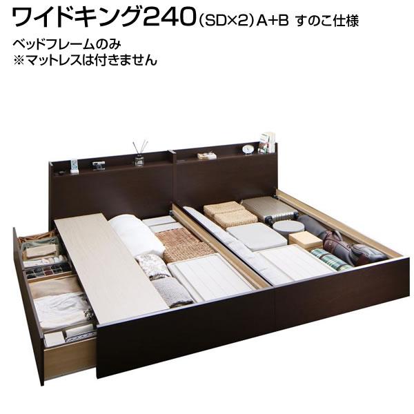 お客様組立 連結 ベッド 2台 すのこ 収納ベッド ワイドK240(セミダブル×2) A+Bタイプ すのこ仕様 ベッドフレームのみ マットレスなし 日本製 連結ベッド 2台セット 分割ベッド 夫婦 新婚 家族 親子ベッド コンセント付き 広い 大きい 連結式 木製 すのこベッド 布団干し