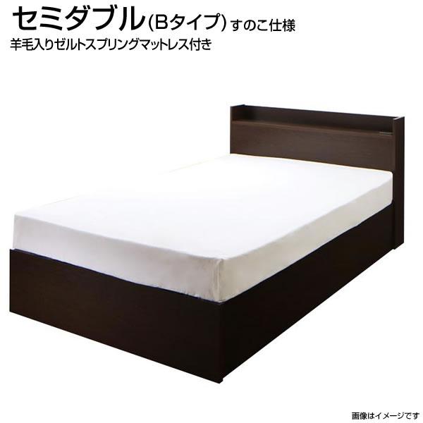 お客様組立 セミダブルベッド 収納ベッド Bタイプ すのこ仕様 羊毛入りゼルトスプリングマットレス付き 幅120×長さ214×高さ80cm すのこベッド 収納付き 国産 日本製 コンセント付き 棚付き 木製 一人暮らし ナチュラル/ホワイト/ダークブラウン