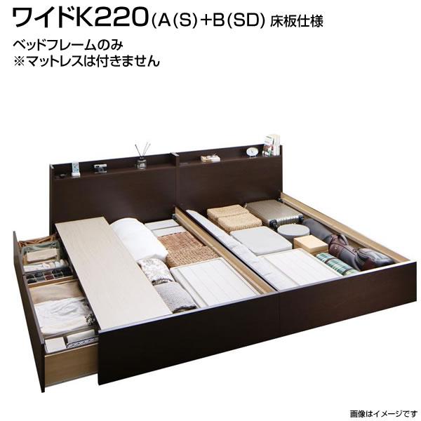 お客様組立 連結ベッド ベッドフレームのみ 収納ベッド ワイドK220 A(シングル)+B(セミダブル) 床板仕様 マットレスなし 日本製 連結 ベッド 2台 セット 分割ベッド 夫婦 新婚 子供一緒 家族 親子ベッド コンセント付き 広い 大きい 連結式 木製