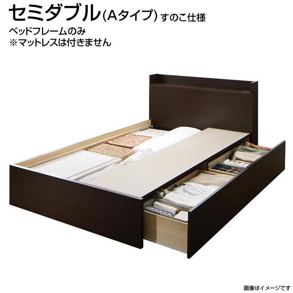 組立設置付 セミダブルベッド 収納ベッド Aタイプ すのこ仕様 国産 ベッドフレームのみ マットレスなし 幅120×長さ214×高さ80cm 日本製 コンセント付き 棚付き 引出し付き 木製 すのこベッド 布団干し 折りたたみ 子供部屋 子供ベッド 一人暮らし