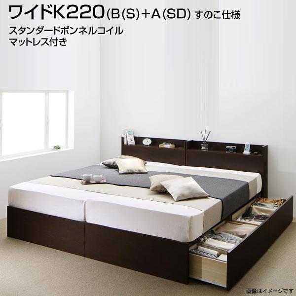 組立設置付 連結ベッド すのこ 収納ベッド ワイドK220 B(シングル)+A(セミダブル) すのこ仕様 スタンダードボンネルコイルマットレス付き 日本製 連結 ベッド 2台 セット 分割 夫婦 新婚 家族 親子ベッド コンセント付き 広い 大きい 連結式 木製 すのこベッド 布団干し