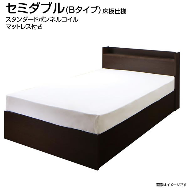 組立設置付 セミダブルベッド 収納ベッド Bタイプ 床板仕様 スタンダードボンネルコイルマットレス付き 幅120×長さ214×高さ80cm 収納付き 国産 日本製 コンセント付き 棚付き 木製 一人暮らし 低ホルムアルデヒド ナチュラル/ホワイト/ダークブラウン