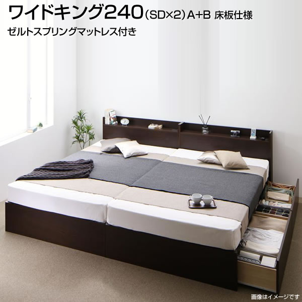 組立設置付 収納付きベッド 連結 ベッド 2台 ワイドK240(セミダブル×2) A+Bタイプ 床板仕様 ゼルトスプリングマットレス付き 日本製 連結ベッド ベッド2台 分割ベッド 夫婦 新婚 子供一緒 家族 親子ベッド コンセント付き 広い 大きい 連結式 木製