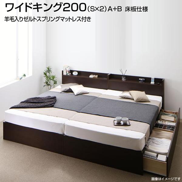 連結ベッド 収納付きベッド メーカー在庫限り品 ワイドK200 シングル×2 A+Bタイプ 床板仕様 マットレス付き 日本製 ベッド 2台 セット 分割ベッド 夫婦 連結 広い コンセント付き 組立設置付 新婚 連結式 お気に入り 家族 子供一緒 大きい 羊毛入りゼルトスプリングマットレス付き 木製 親子ベッド