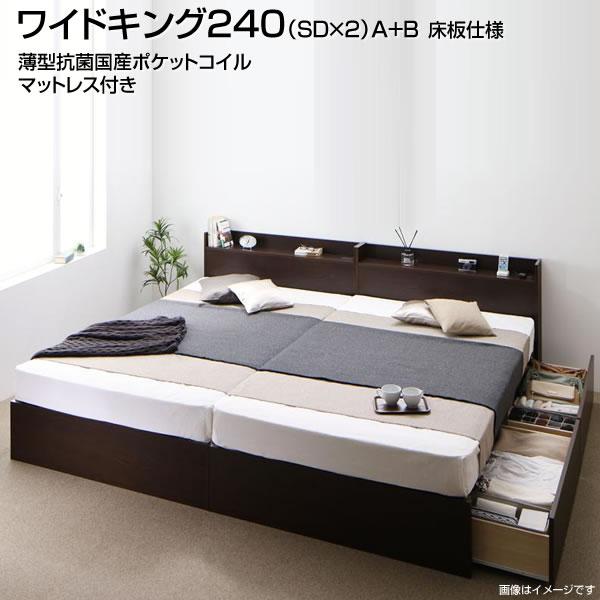 お客様組立 連結 ベッド 2台 収納ベッド ワイドK240(セミダブル×2) A+Bタイプ 床板仕様 薄型抗菌国産ポケットコイルマットレス付き 日本製 連結ベッド ベッド2台 分割ベッド 夫婦 新婚 子供一緒 家族 親子ベッド コンセント付き 広い 大きい 連結式 木製
