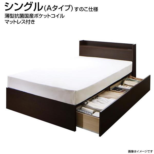 組立設置付 収納ベッド シングル Aタイプ すのこ仕様 すのこベッド 薄型抗菌国産ポケットコイルマットレス付き 幅98×長さ214×高さ80cm 国産 日本製 コンセント付き 棚付き 引出し付き 木製 布団干し 折りたたみ 小さめ 小さい 子供部屋 子供ベッド 一人暮らし