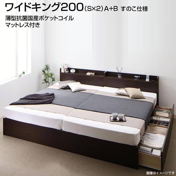 組立設置付 連結ベッド すのこ 収納付きベッド ワイドK200(シングル×2) A+Bタイプ すのこ仕様 薄型抗菌国産ポケットコイルマットレス付き 日本製 連結 ベッド 2台 セット 分割ベッド 夫婦 新婚 家族 親子ベッド コンセント付き 広い 大きい 連結式 すのこベッド 布団干し