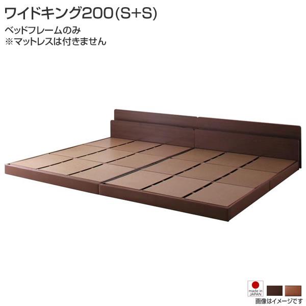 日本製ベッド ファミリーベッド 連結ベッド ローベッド ベッドフレームのみ ワイドK200(シングル×2台) マットレスなし 宮付き 棚付き 低いベッド 3人家族 ロータイプ 広いベッド 夫婦 家族 新婚 分割 同棲 連結 2台 ベッド ファミリーベッド 親子ベッド 家族ベッド