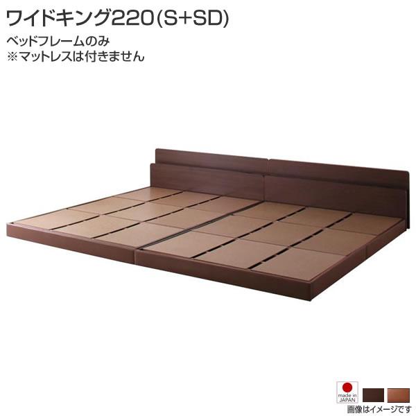 日本製ベッド ファミリーベッド 連結ベッド ローベッド ベッドフレームのみ ワイドK220(シングル+セミダブル) マットレスなし 宮付き 棚付き 低いベッド 3人家族 ロータイプ 広いベッド 夫婦 家族 新婚 分割 同棲 連結 2台 ベッド ファミリーベッド 親子ベッド 家族ベッド