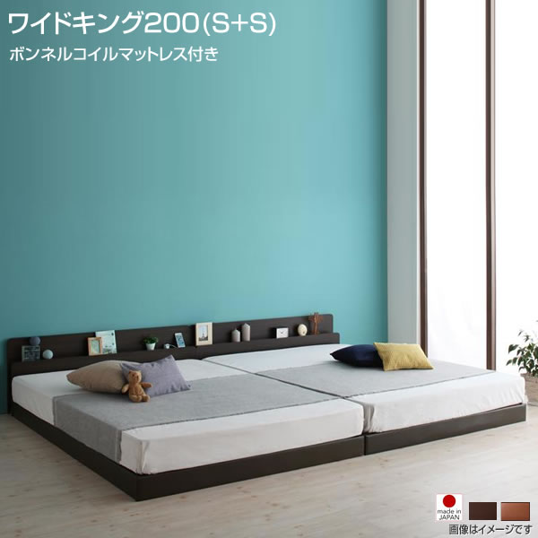 日本製ベッド ファミリーベッド ワイドK200(シングル×2台) 連結ベッド ローベッド マットレス付き 宮付き 棚付き 低いベッド 3人家族 ロータイプ 広いベッド 夫婦 家族 新婚 分割 同棲 連結 2台 ベッド ファミリーベッド 親子ベッド ボンネルコイルマットレス付き