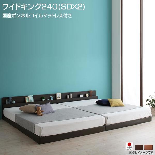 ローベッド ワイドK240(セミダブル×2台) 日本製ベッド ファミリーベッド 連結ベッド マットレス付き ファミリーベッド 親子ベッド 棚付き 低いベッド 3人家族 ロータイプ 広いベッド 夫婦 家族 新婚 分割 同棲 連結 2台 ベッド 国産ボンネルコイルマットレス付き