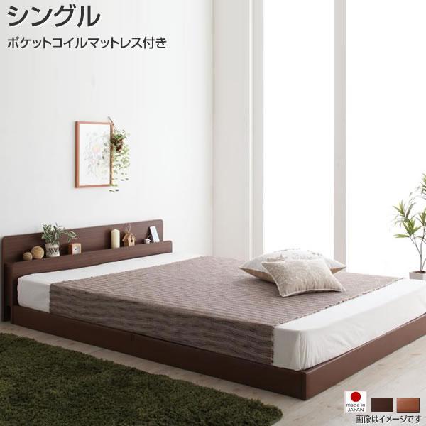 シングルベッド ベッド マットレス付き 日本製ベッド シングル ローベッド ロー 低い ベット べっと 棚付き 宮付き コンセント付き 低いベッド ローベット 同棲 新婚 フロアベッド すのこ床板 国産 単身 独身 子供部屋 子供ベッド 一人暮らし ポケットコイルマットレス付き