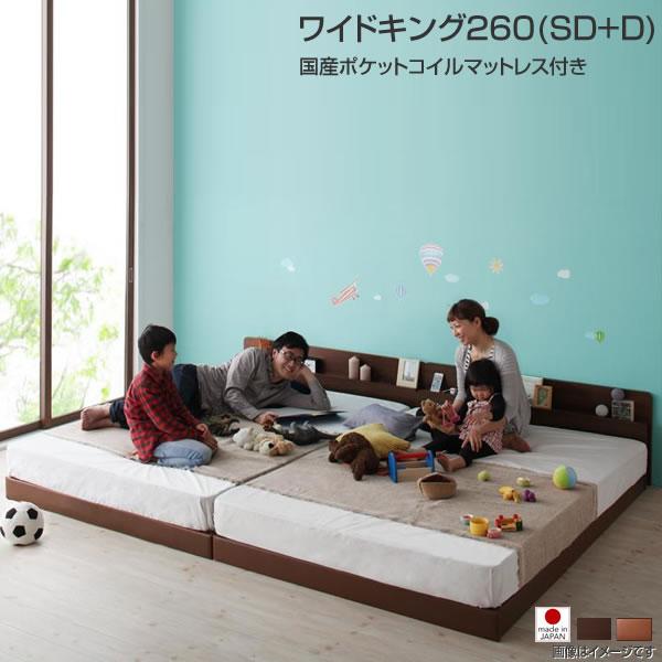 ファミリーベッド ローベッド ワイドK260(セミダブル+ダブル) 連結ベッド 日本製ベッド 夫婦 家族 新婚 分割 同棲 連結 2台 ベッド マットレス付き ファミリーベッド 親子ベッド 宮付き 棚付き 低いベッド 3人用 ロータイプ 広いベッド 国産ポケットコイルマットレス付き