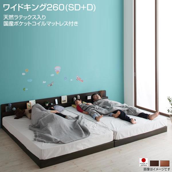 ファミリーベッド 連結ベッド ワイドK260(セミダブル+ダブル) ローベッド 日本製ベッド 夫婦 家族 新婚 分割 同棲 ベッド マットレス付き ファミリーベッド 親子ベッド 棚付き 低いベッド ロータイプ 広いベッド 天然ラテックス入り国産ポケットコイルマットレス付き