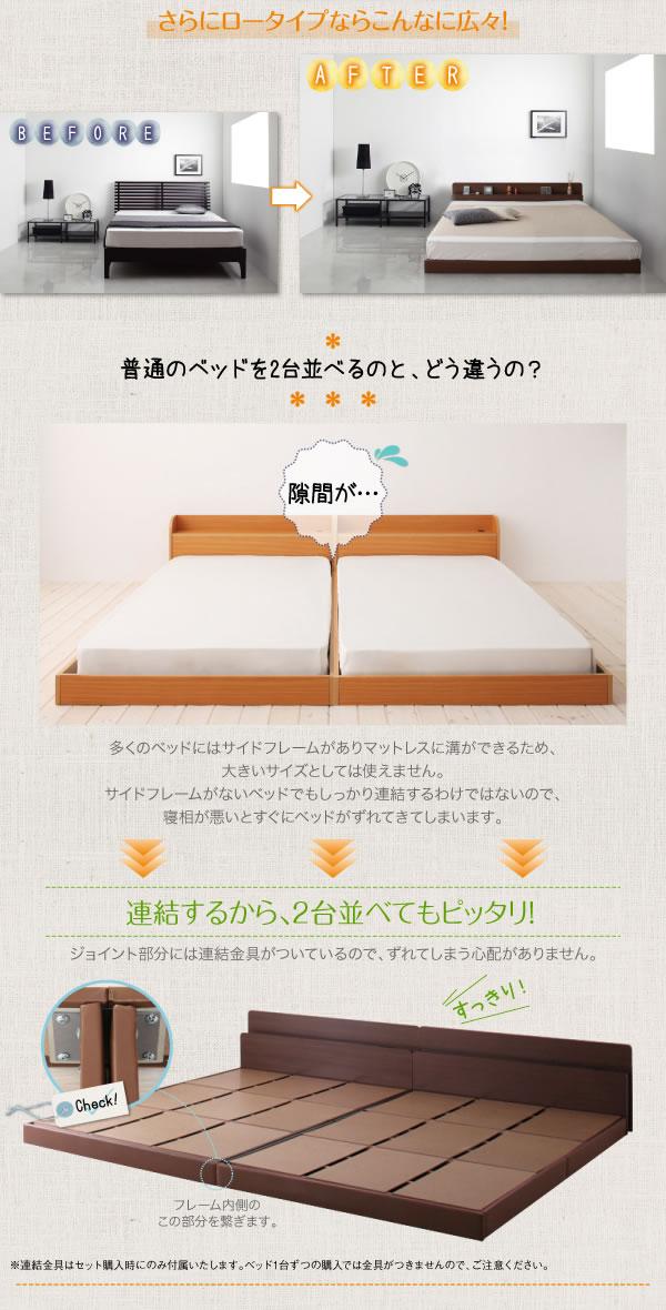ローベッド ファミリーベッド ワイドK220(シングル+セミダブル) 連結ベッド 日本製ベッド マットレス付き ファミリーベッド 親子ベッド 宮付き 棚付き 低いベッド 3人家族 ロータイプ 広いベッド 夫婦 家族 新婚 分割 同棲 連結 2台 ベッド ポケットコイルマットレス付き