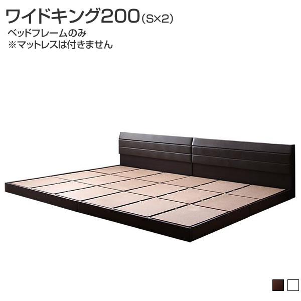 ローベッド 連結ベッド ワイドキング200(シングル×2) 日本製 レザーベッド ベッドフレームのみ マットレスなし ヘッドボード 革張りフレーム すのこ仕様 ロータイプ コンセント付き 棚付き 宮付き 頑丈 ファミリーベッド 同棲 夫婦 家族 親子ベッド 分割ベッド 2人用