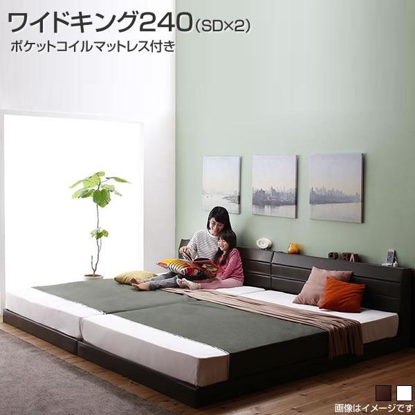 日本製 連結ベッド 2台セット ワイドキング240(セミダブル×2) ローベッド レザーベッド ポケットコイルマットレス付き ファミリーベッド 同棲 夫婦 家族 親子 分割 2人用 新婚 ローヘッドボード 革張りフレーム すのこ仕様 ロータイプ コンセント付き 棚付き 宮付き 頑丈