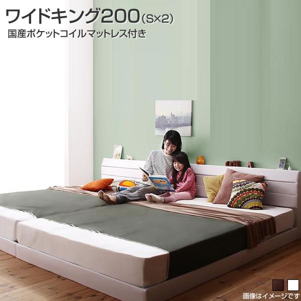 ローベッド 連結 ベッド 2台 日本製 ワイドキング200(シングル×2) レザーベッド 国産ポケットコイルマットレス付き ヘッドボード 革張りフレーム すのこ仕様 ロータイプ コンセント付き 棚付き 宮付き 頑丈 ファミリーベッド 同棲 夫婦 家族 親子ベッド 分割ベッド 2人用