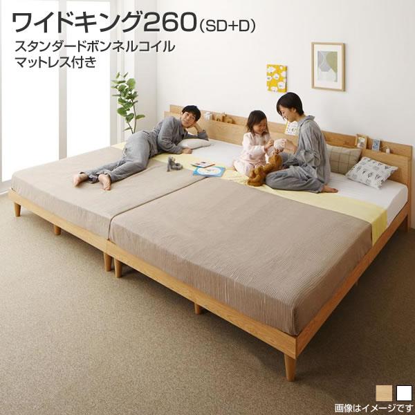 連結 ベッド 2台 ワイドキング260(セミダブル+ダブル) すのこ ファミリーベッド スタンダードボンネルコイルマットレス付き 棚付き 宮付き コンセント付き 家族 同棲 夫婦 広い 大きい ツインベッド 分割 敷き布団対応 親子ベッド 4人用 子供一緒 木製 丈夫