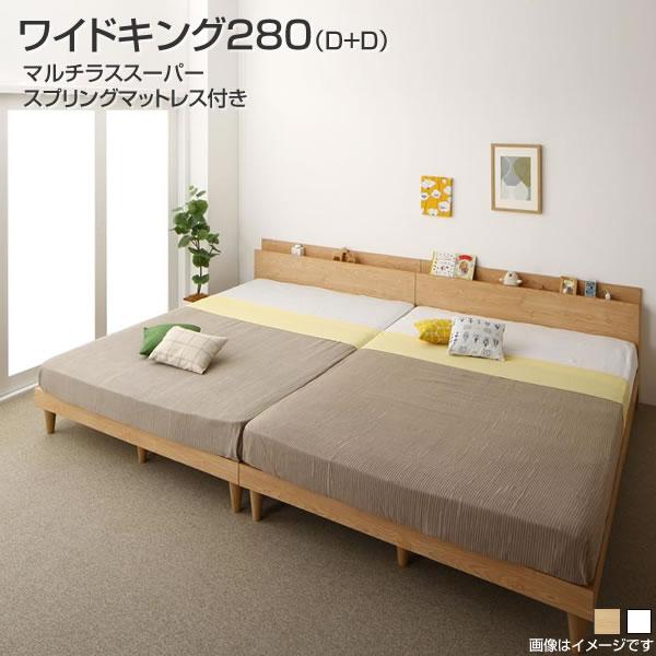 連結ベッド ベッド 2台すのこ ワイドキング280(ダブル×2台) ファミリーベッド マルチラススーパースプリングマットレス付き 棚付き 宮付き コンセント付き 家族 同棲 夫婦 広い 大きい ツインベッド 分割 敷き布団対応 親子ベッド 4人用 5人用 子供一緒 木製 丈夫