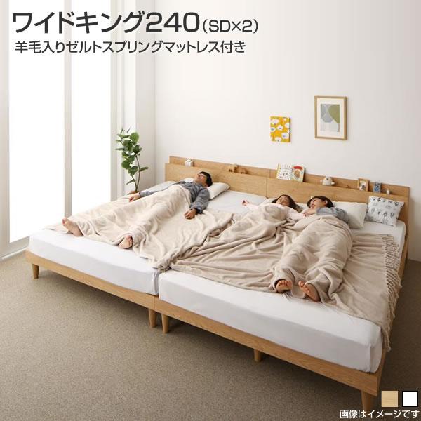 連結ベッド 2台 ワイドキング240(セミダブル×2台)すのこ ファミリーベッド 羊毛入りゼルトスプリングマットレス付き 棚付き 宮付き コンセント付き 家族 同棲 夫婦 広い 大きい ツインベッド 分割ベッド 敷き布団対応 親子ベッド 3人家族 子供一緒 木製 丈夫