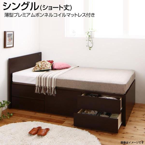 お客様組立 日本製 収納付きベッド シングル ショート丈 薄型プレミアムボンネルコイルマットレス付き 幅98×長さ185×高さ80cm 小さめ 小さい 短い 狭い ショートベッド コンセント付き 引出し付き 子供部屋 子供ベッド ベッド下収納 大容量 国産 チェストベッド 省スペース