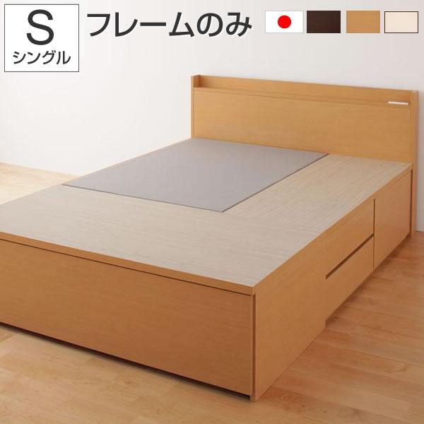 日本製 組立設置付 日本製ベッド 収納ベッド 布団収納 シングル ベッドフレームのみ マットレスなし シングルベッド ベッド 収納 チェストベッド コンセント付きベッド 棚付き 一人暮らし 大容量 木製ベッド 大容量 木製ベッド 引き出し付き bed ダークブラウン/ナチュラル/ホワイト, CozyMomかわいいギフトと雑貨 4f870e4e