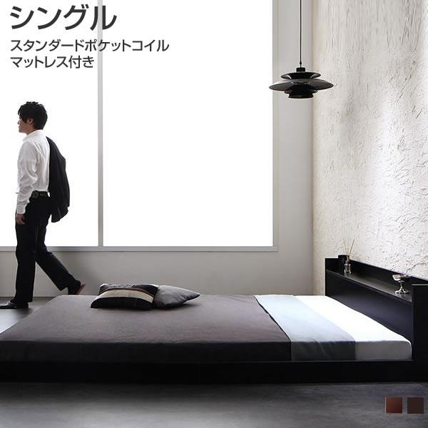 ベッドシングル ローベッド 宮付き マットレス付き コンセント付き シングルベッド 低いベッド 宮付き ロータイプ ロー ローベット フロアベット ヘッドボード フロアタイプ 木製 一人暮らし かっこいい おしゃれ ブラック 黒 スタンダードポケットコイルマットレス付き